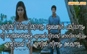 Malayalam love viraham quote