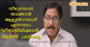 Malayalam film Failure quote