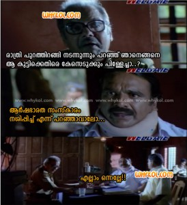 Mahesh sharma saying- Troll malayalam