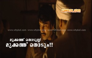 Latest movie dialogue