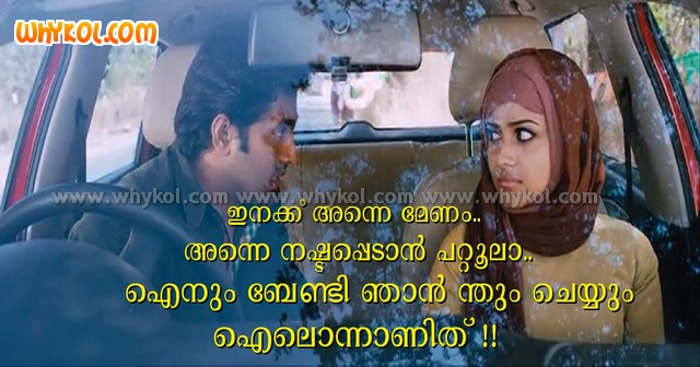 Malayalam muslim slang love words