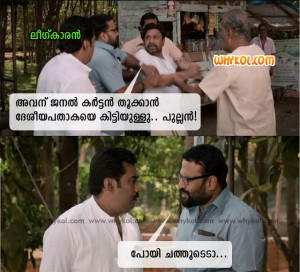 Latest news- Malayalam troll