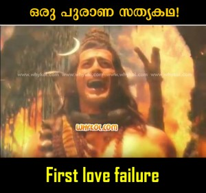 malayalam love failure images