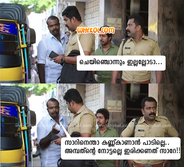 Malayalam Movie Oru Second Class Yathra Dialogues Whykol