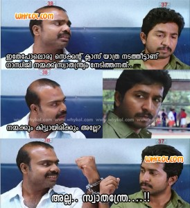 Kerala movie dialogues