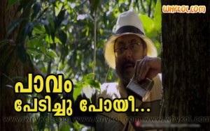 Malayalam film funny image with comment