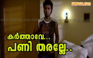 Malayalam funny prayer with picture