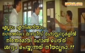 Malayalam film funny question