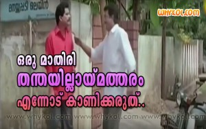 Malayalam film angry comment