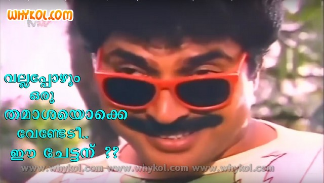 Mammootty funny expression