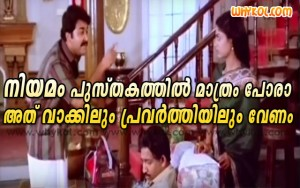 Malayalam film advice funny