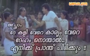 funny malayalam film angry dialogue