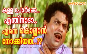 Malayalam movie funny question