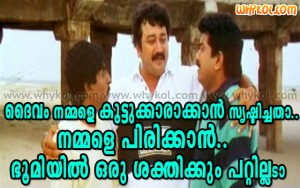 Malayalam film Friendship quote