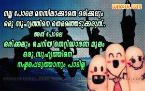 Malayalam friendship quote