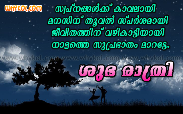 Malayalam Good Night scrap