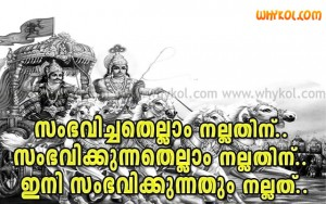 Malayalam bhagavath Geetha quote wallpaper