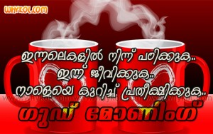 Malayalam Good Morning quote scrap