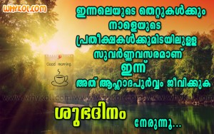 Malayalam Good Morning scrap