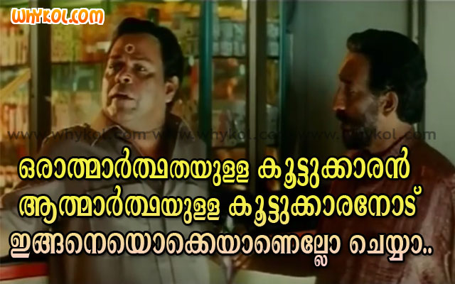 Funny malayalam friendship words from film Ishtam