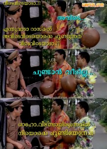 Malayalam movie comedy scene