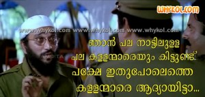 Kallanmar malayalam movie comment