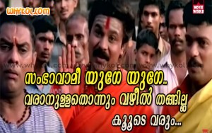 Malayalam film funny blessing