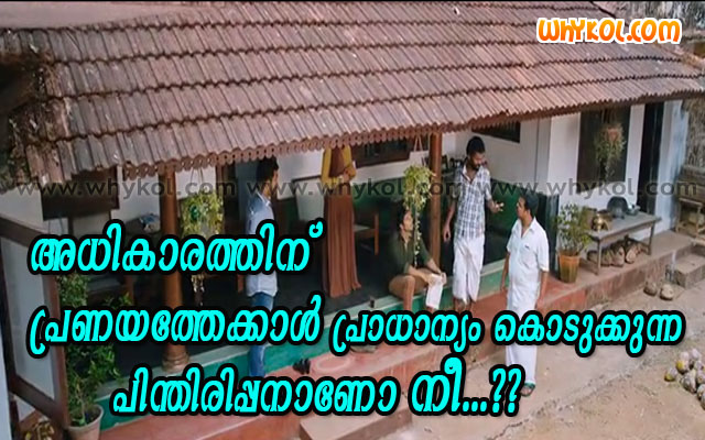 Malayalam funny hate love funny comment