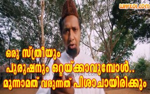 Malayalam funny hate love saying