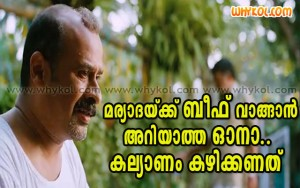 Funny malayalam film marriage comment