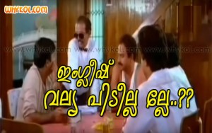 Malayalam funny question with image