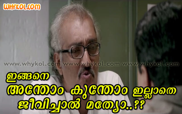 Malayalam funny question in film