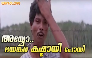 Funny malayalam film image with comment