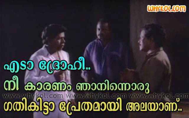 Thilakan funny malayalam comment