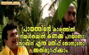 Cochin Haneefa film comedy comment
