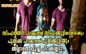 Kidilan malayalam movie dialogue