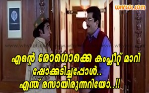 Malayalam movie comedy