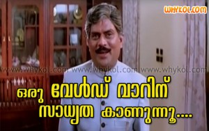 Malaualam film comedy comment