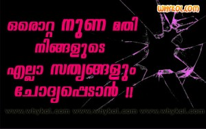 Malayalam cheating quote scrap