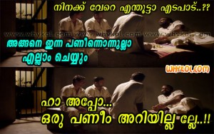 Funny scene from new malayalam film