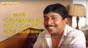 Sreenivasan funny expression with comment