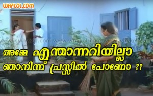 Malayalam funny talk from film