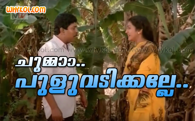 Parvathy funny malayalam comment
