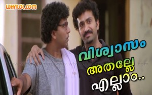 Viswasam Athalle Ellam Malayalam movie