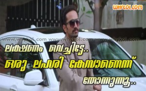 Funny malayalam film picture