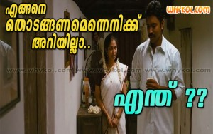 Malayalam first night comedy