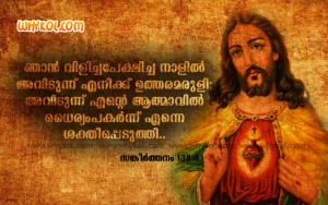 Bible quotes Malayalam