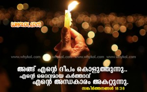 Bible quotes in Malayalam Language