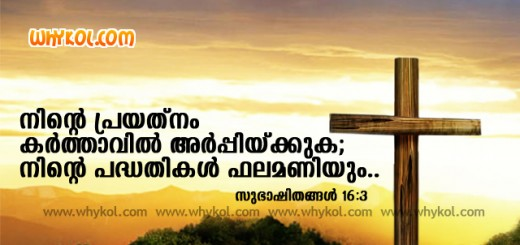Good morning lines with image and quotes in malayalam