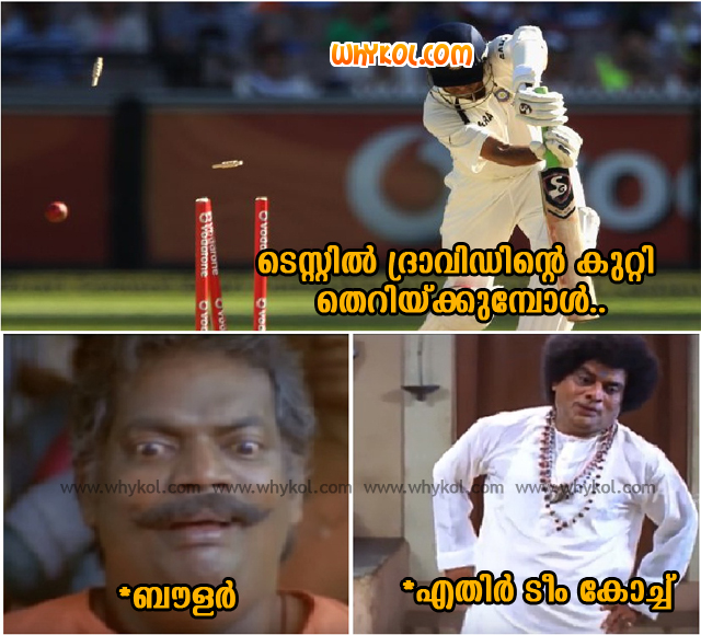 Malayalam Troll cricket images